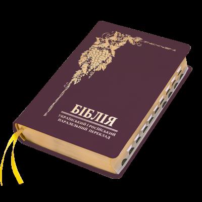 Біблія. Український і російський паралельний переклад