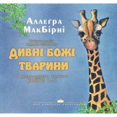 Дивні Божі тварини. Книги 1 - 2. Оповідання для дітей молодшего та шкільного віку