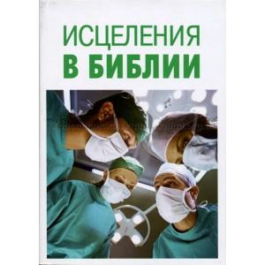 Исцеления в Библии Ян А. Бюнер