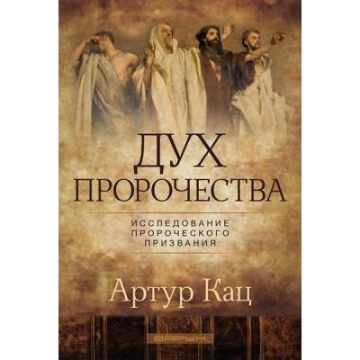 Дух пророчества. Артур Кац