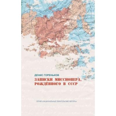 Записки миссионера, рождённого в СССР Денис Гореньков