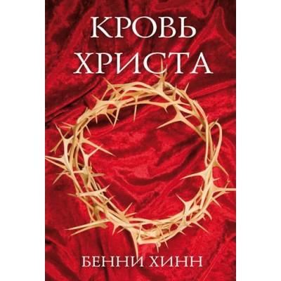 Кровь Христа. Бенни Хинн