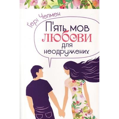П'ять мов любови для неодружених. Гері Чепмен (тв. обкл.)