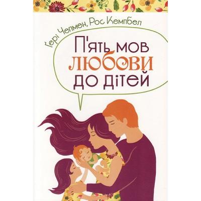 П'ять мов любови до дітей. Гері Чепмен (тв. обкл.)
