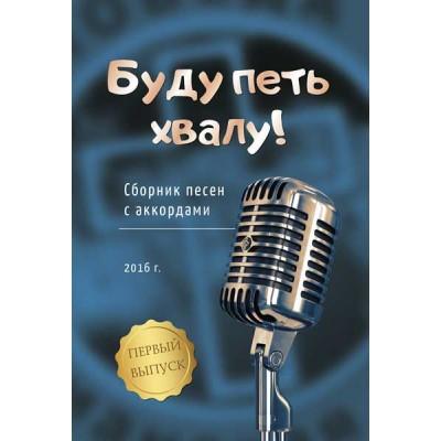 Буду петь хвалу! Сборник песен с аккордами  Выпуск №1