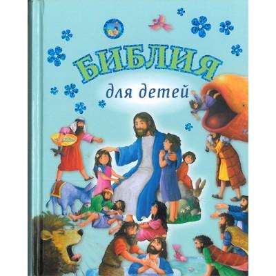 Библия для детей от 3х до 10 лет
