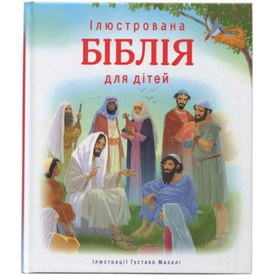 Ілюстрована БІБЛІЯ для дітей з ілюстраціями Густаво Мазалі