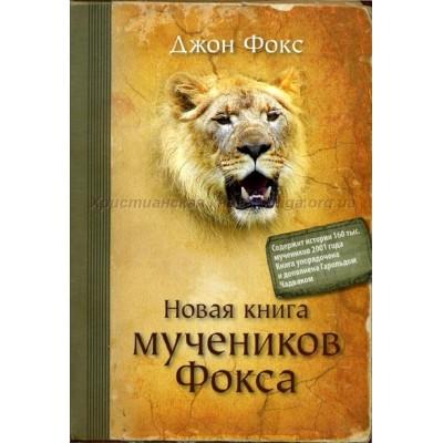 Новая книга мучеников Фокса