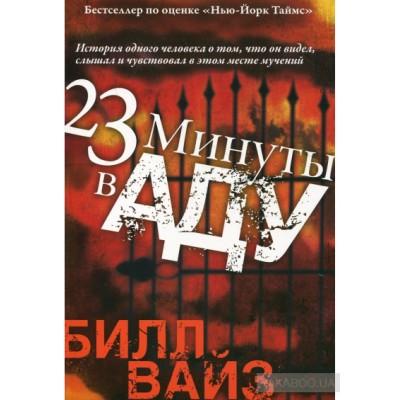 23 Минуты в аду