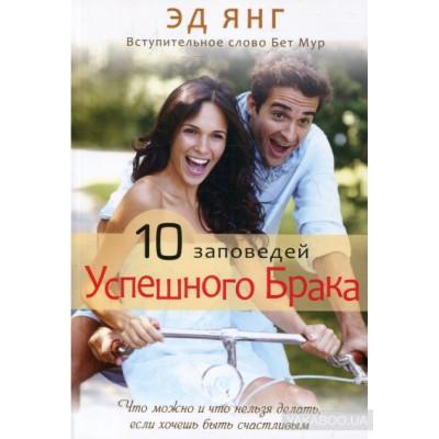 10 заповедей успешного брака.