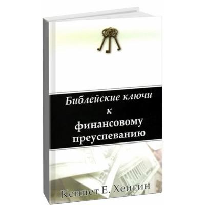 Библейские ключи к финансовому преуспеванию