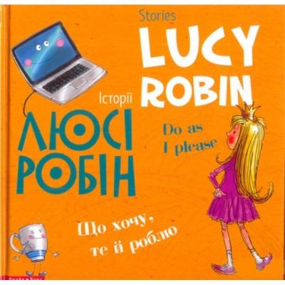 Історії Люсі Робін. Що хочу, те й роблю