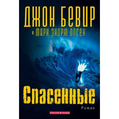 Спасенные  5-изд
