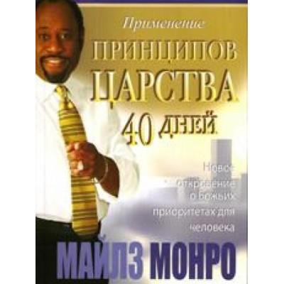 Применение принципов Царства 40 дней. Молитвенный дневник.