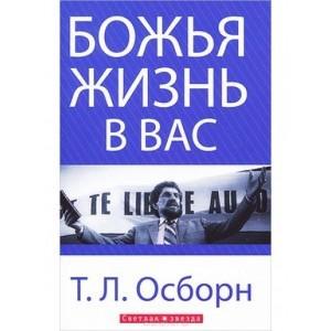 Божья жизнь в вас 2-изд