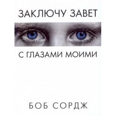 Заключу завет с глазами моими