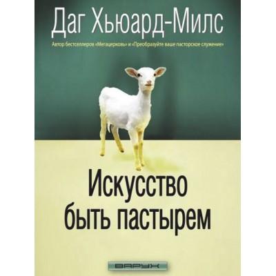 Искусство быть пастырем
