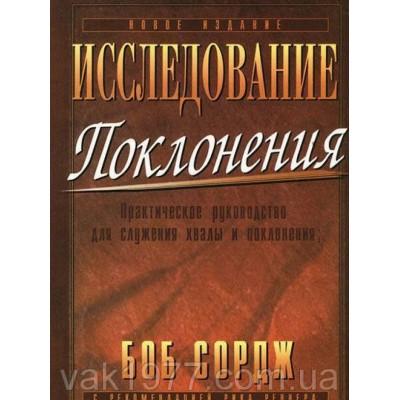 Исследование поклонения 200Б.Л.)
