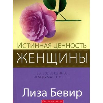 Истинная ценность женщины 7-изд