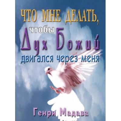 Что мне делать,  чтобы Дух Божий двигался через меня