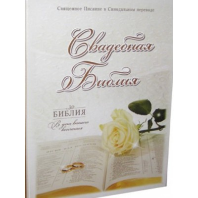 Свадебная Библия. СБ 1