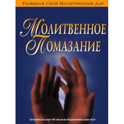 Молитвенное помазание