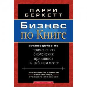 Бизнес по Книге 2-е изд