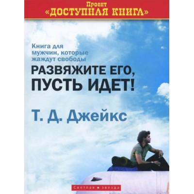 Развяжите его,  пусть идет 2-изд 200Доступная книга)