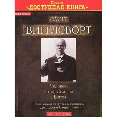 Смит Вигглсворт - человек,  который ходил с Богом 200Доступная книга )