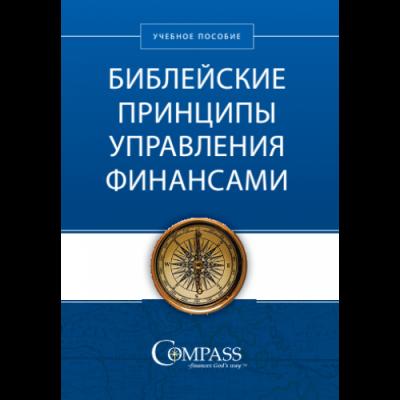 Библейские принципы управления финансами