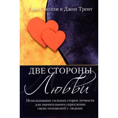 Две стороны любви. Использование сильных сторон личности для укрепления отношений