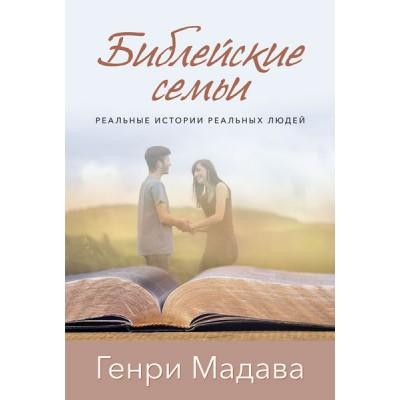 Библейские семьи