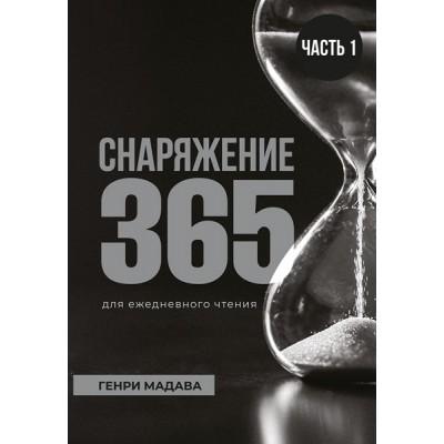 Снаряжение 365