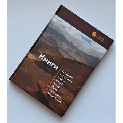 Книги: 1,2 Царів;...
