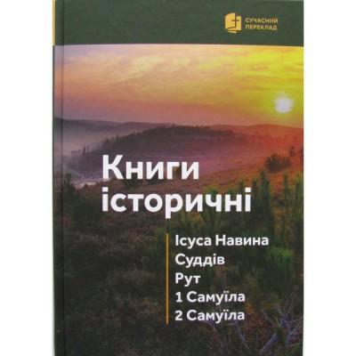 Книги історичні