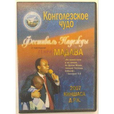 """Фестиваль Надежды с пастором Генри Мадава """"Конголезское чудо"""", Киншаса, Д.Р.Конго, 2007"""