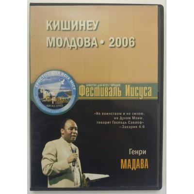 """Фестиваль Иисуса """"Христос для всех городов"""" с пастором Генри Мадава, Кишинеу, Молдова, 2006"""