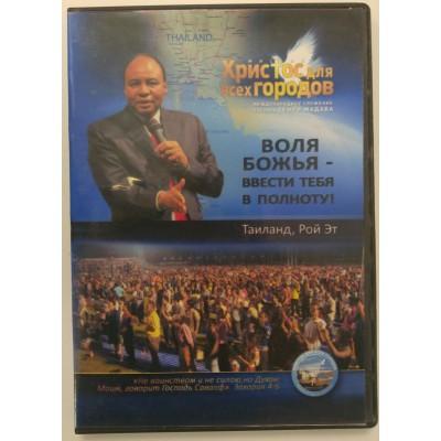 """Фестиваль Иисуса с пастором Генри Мадава """"Воля Божья - ввести тебя в полноту!"""", Рой Эт, Таиланд"""