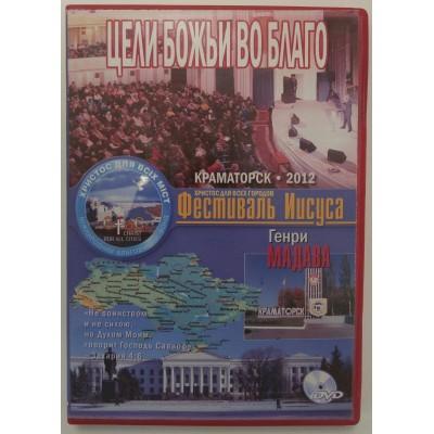 """Фестиваль Иисуса с пастором Генри Мадава """"Цели Божьи во благо"""", Краматорск, Украина, 2012"""