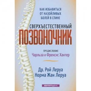 Сверхъествественный позвоночник. Как избавиться от назойливых болей в спине